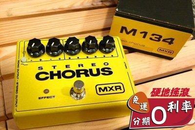 『硬地搖滾』  ! 零利率!MXR M-134 Stereo Chorus