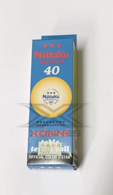 【綠色大地】Nittaku 40 PREMIUM 桌球 乒乓球 一盒三入 Butterfly FUTABAYA