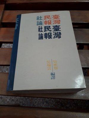 台灣民報社論
