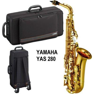 【六絃樂器】全新 Yamaha YAS-280 中音薩克斯風 / 特價優惠 即時通聊優惠特價!!!!!!