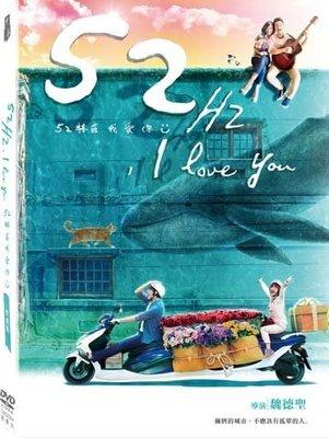 光碟超市』電影  52赫茲我愛你 雙碟版 DVD  全新正版-起標價=結標價
