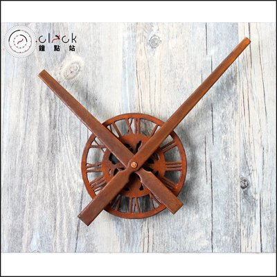 【鐘點站】歐式復古鐵銹鐘 / 時尚掛鐘 / 壁貼鐘 DIY組合 超靜音