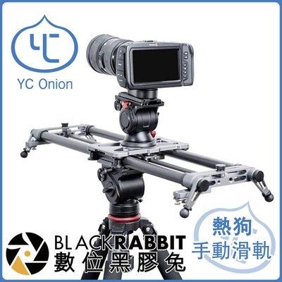 數位黑膠兔【 洋蔥工廠 YC Onion 熱狗手動滑軌 100cm 】 相機滑軌 腳架 錄影雲台 單眼 滑軌車 攝影軌道