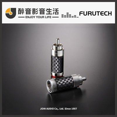 【醉音影音生活】日本古河 Furutech CF-126 (R) 一盒2顆 頂級碳纖維鍍銠RCA端子.公司貨