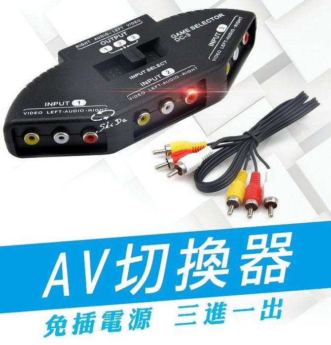 【傻瓜批發】(S210)AV切換器 三進一出 AV端子影音訊號切換器 贈RCA線一條DVD/VCD/TV電視遊戲 板橋