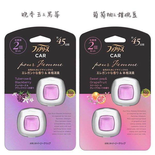 【JPGO】日本進口 P&G 車用夾式芳香消臭劑 45日份 2入~本格消臭 葡萄柚甜碗豆#156 晚香玉黑莓#125