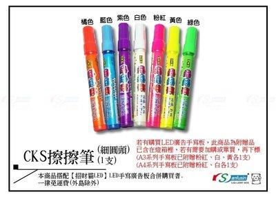 【招財貓LED】LED手寫廣告板- CKS擦擦筆(細圓頭)(1支)
