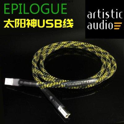【新品上市】音場寬廣 低頻扎實 德國太陽神USB線Sommer Epilogue數播界面線-YG3C35316
