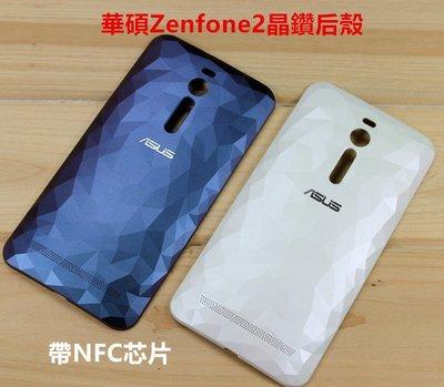 華碩Zenfone2晶鑽殼原裝電池蓋晶鑽後蓋ZE551ML後殼Z00ADB外殼8 带NFC