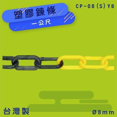 收納首選~CP-08(S)YB 塑膠鍊條 黑黃 8mm 塑膠欄柱系列適用 一公尺 停車場 圍欄 大樓 人行道