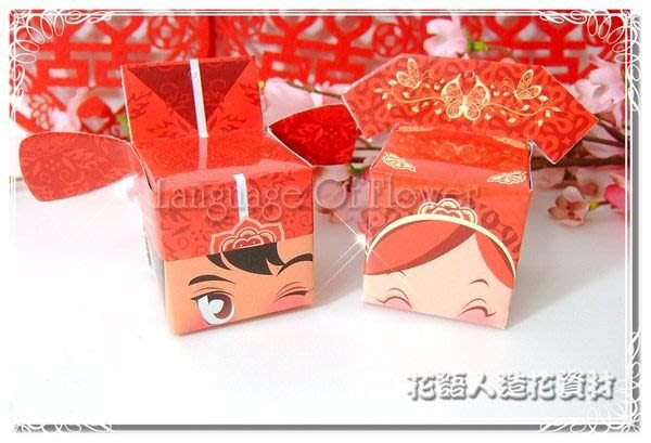◎花語人造花資材◎*格格+駙馬爺喜糖盒*婚禮小物~糖果包裝盒~送客禮