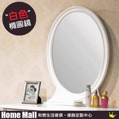 HOME MALL~仙朵拉橢圓鏡 $3400~(雙北市免運費)8C~(歡迎來電詢問)