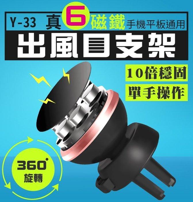 【傻瓜批發】(Y-33)6磁鐵出風口手機支架 強力磁吸免黏車體 彈簧夾口更牢固 汽車用導航手機架 板橋現貨