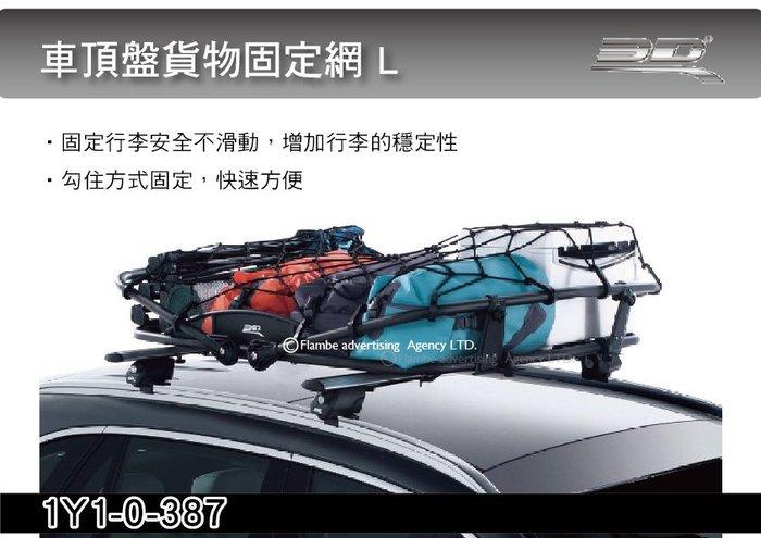||MyRack|| 3D Mats 車頂盤貨物固定網L 6103L專用 置物籃用  1Y1-0-387 *行李盤另購