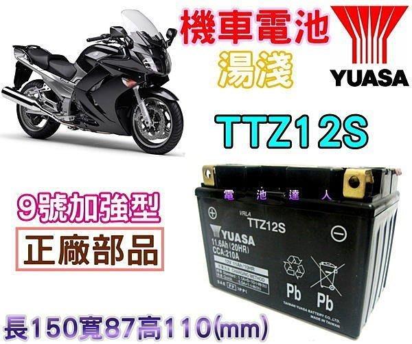 《鋐瑞電池》超商取貨 YUASA 湯淺電瓶 機車電池 TTZ12S YTZ12S 川崎 本田 光陽 SYM 山葉 鈴木