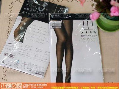 【小豬的家】ATSUGI~全新系列ASTIGU品牌《黑》自然美黑25DEN絲襪/褲襪(日本製)再度到貨