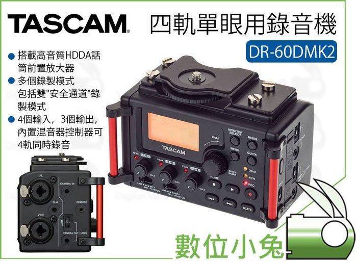 數位小兔【TASCAM 達斯冠 DR-60DMK2 四軌單眼用錄音機】DR-60DMKII 公司貨 錄音機 收音