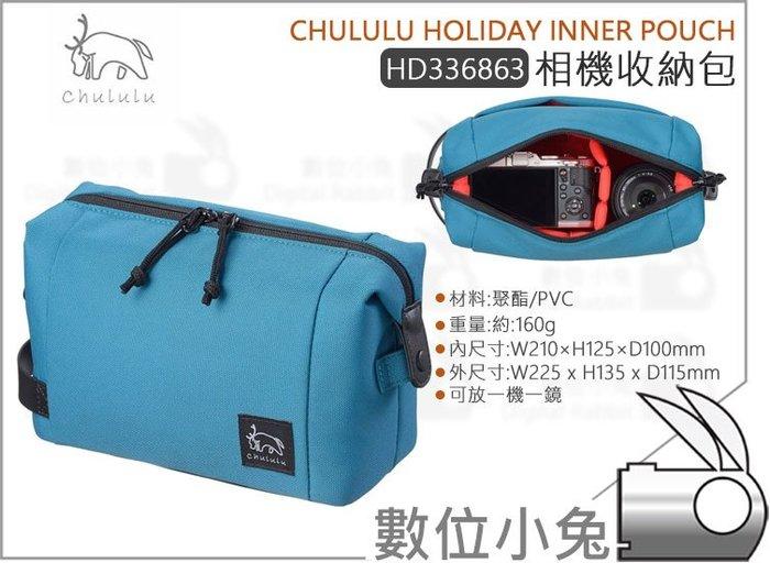 數位小兔【CHULULU HD336863 HOLIDAY INNER POUCH M 相機收納包 天藍】內袋 內膽包