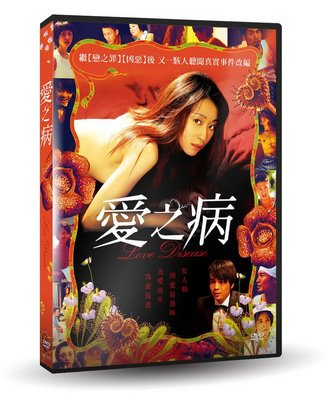 合友唱片 面交 自取 愛之病 Love Disease DVD