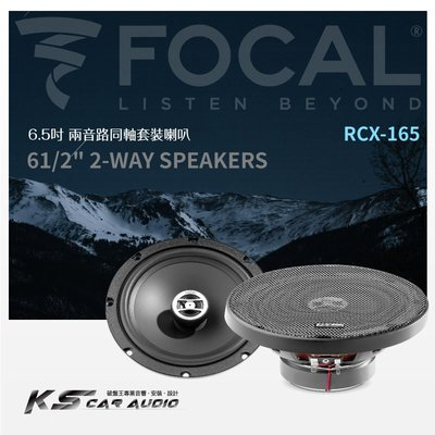 "FOCAL【RCX-165】6.5吋兩音路同軸套裝喇叭 61/2"" 2-way speakers 喇叭升級|岡山破盤王"