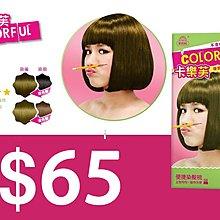 [DJS LIFESTYLE] 台灣卡樂芙 COLORFUL 超顯色優質染髮霜亞麻綠 ASH GREEN BLONDE 銅鑼灣或觀塘門市現貨發售‼️ $65