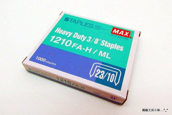 【圓融文具小妹】MAX 美克司 1210FA-H ( 23 / 10 ) 訂書針 釘書針 一盒 1000支入 市價 80