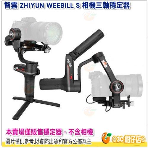 @3C 柑仔店@ 智雲 ZHIYUN WEEBILL S 相機三軸穩定器 微單 單眼 穩定器 防抖 手持 雲台 公司貨