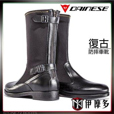 伊摩多※義大利DAiNESE STONE72 BOOTS 復古騎士車靴 高筒 牛皮革 輕量 防摔 橡膠底 CE。黑