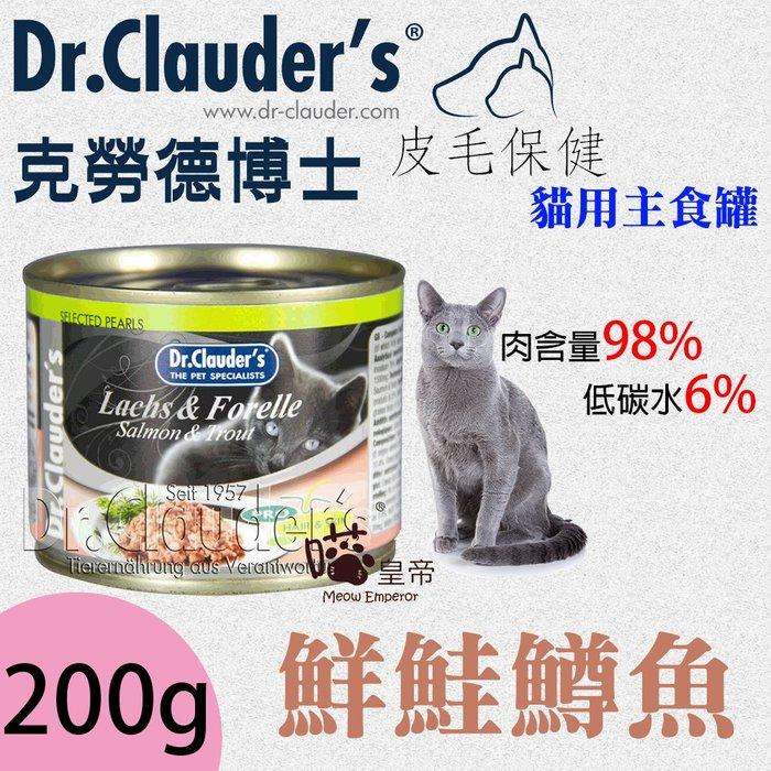 [喵皇帝] 德國 Dr. Clauder's 克勞德博士 皮毛保健 貓用主食罐 鮮鮭鱒魚 200g 貓罐頭