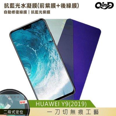 【愛瘋潮】QinD HUAWEI Y9(2019) 抗藍光水凝膜(前紫膜+後綠膜) 保護貼 保護膜