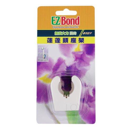 EZ Bond 掛勾配件蓮蓬頭座架(不含掛勾) 可搭配橫桿 廚房浴室都好用,需搭配EZ Bond掛勾