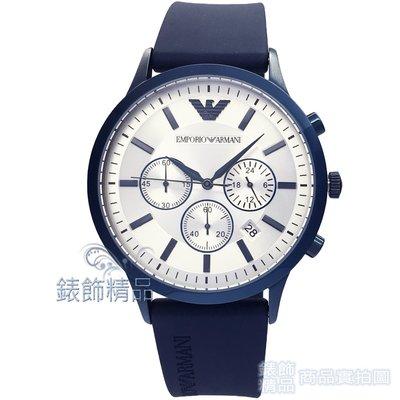 【錶飾精品】ARMANI手錶 AR11026 亞曼尼 運動時尚 深藍色銀白面三眼日期 膠帶 男錶