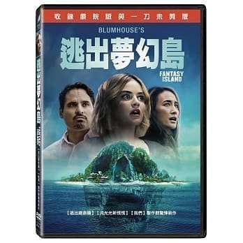 <<影音風暴>>(全新電影2006)逃出夢幻島  DVD  全108分鐘(下標即賣)48