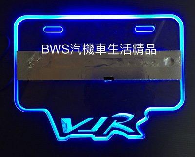 VJR牌照造型燈板 車牌燈 車牌裝飾,另有JET、勁戰X、G6、MANY、BWS R、JET-S、Racing、Z1可購