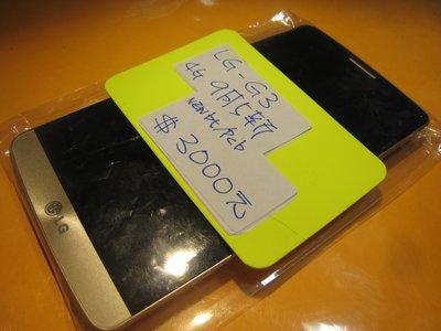 <旦通中古機部門>LG G3 9成新二手機(主機板 已更換 原廠全新)/自取價$3000元保固7天