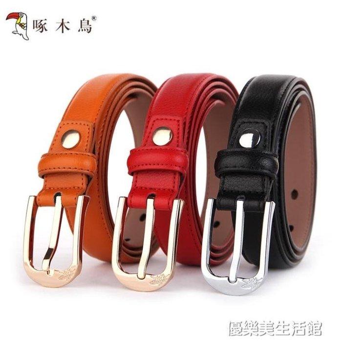 針扣皮帶女士時尚腰帶 簡約百搭韓國潮流牛皮褲帶 正品