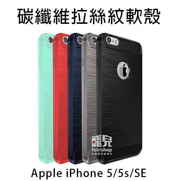 【飛兒】細緻拉絲!Apple iPhone 5 / 5s / SE 碳纖維 拉絲紋 軟殼 保護殼 軟殼 手機殼 005