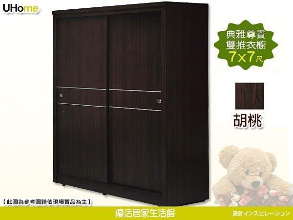 衣櫥【UHO】ZM ※典雅尊爵7X7尺雙推門衣櫥/胡桃/容量大,中彰免運