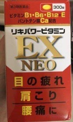 日本 EX NEO 米田合利他命 300錠 3瓶免運