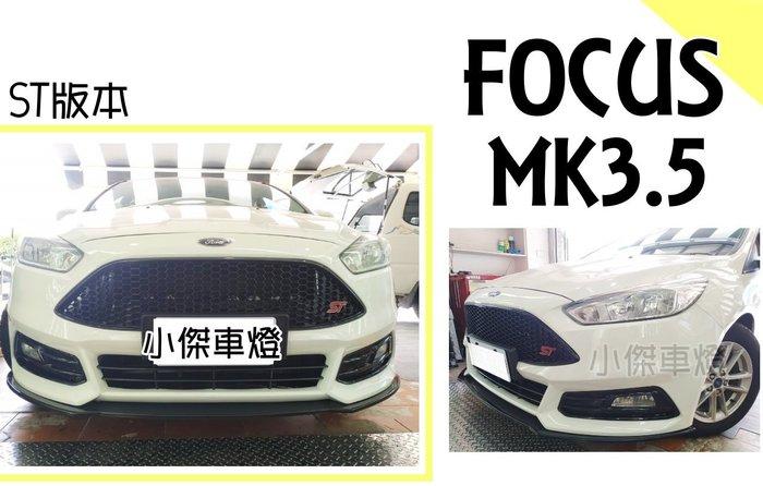 小傑車燈--實車 FOCUS MK3.5 ST式樣前保桿 完工價11000 含烤漆安裝 另售素材