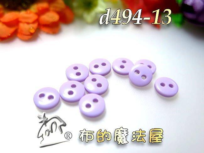 【布的魔法屋】d494-13粉紫色10入組8mm雙孔雙面弧型圓造型釦(買10送1,精緻小圓形釦,拼布裝飾彩扣,圓型釦子)