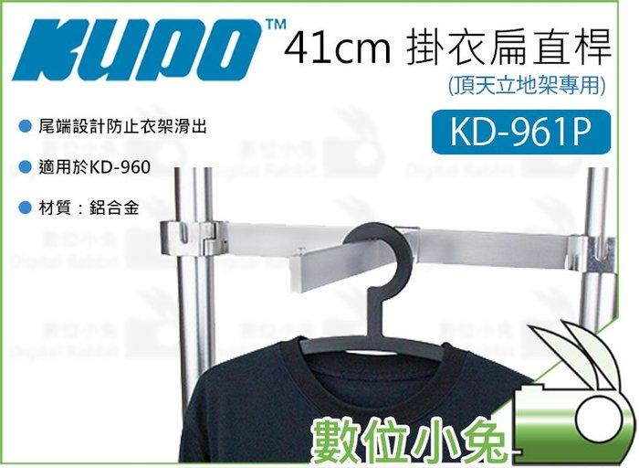 數位小兔【KUPO KD-961P 頂天立地架專用 41cm掛衣扁直桿 銀】KD-960 服裝架 衣帽架 晾衣桿 掛衣桿