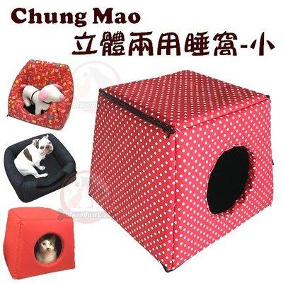 汪旺來【歡迎自取】CM立體兩用睡窩-小(紅底白點)適合小型犬貓,摺疊兩用/沙發床/睡床/ 蒙古屋Chung Mao