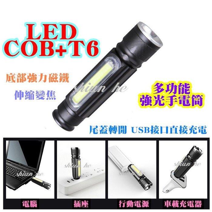 多功能 LED COB+T6 強光手電筒 強力磁鐵 伸縮變焦 工作燈 露營燈  底部強力磁鐵 手電筒 工作燈 維修 露營
