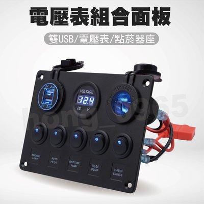 通用組合面板 圓形帶燈5口開關 電壓錶 點菸孔插座 雙USB 霧燈開關 大燈開關 汽車改裝 巴士 遊艇 船 露營車