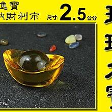 【喬尚拍賣】琉璃元寶【光面2.5公分】黃水晶元寶