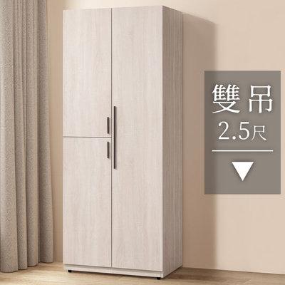 【樂樂生活精品】【Homelike】莉絲2.5尺雙吊衣櫃 免運費 請看關於我!