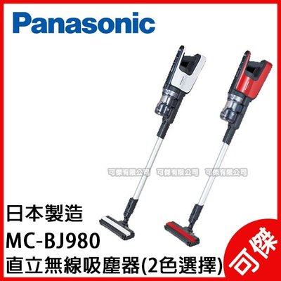 Panasonic 日本製 直立無線吸塵器 MC-BJ980 吸塵器 吸力200W 塵螨 花粉 灰塵 公司貨 免運