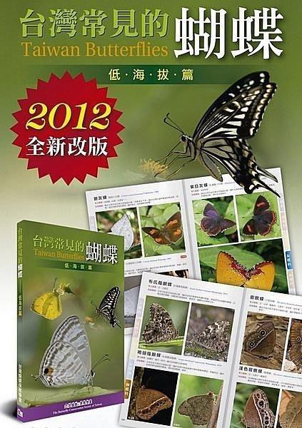 【大衛】全新改版 台灣常見的蝴蝶─低海拔篇260