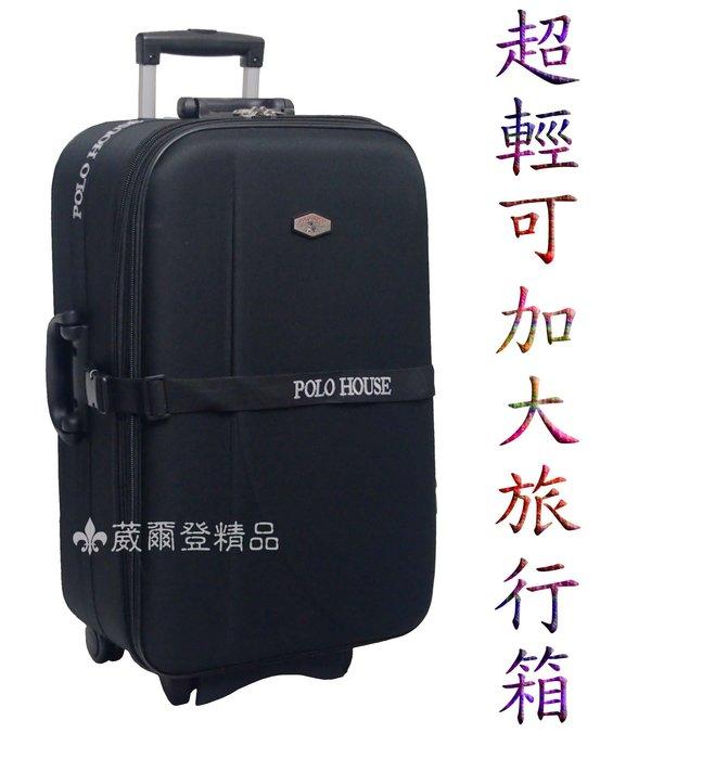 《 補貨中葳爾登》29吋POLO HOUSE旅行箱【可加大擴充】拉桿行李箱/容量特大輕型款登機箱29吋590620黑色